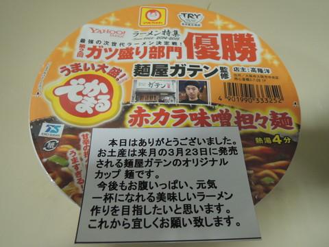 お土産の「でかまる 赤カラ味噌担々麺」
