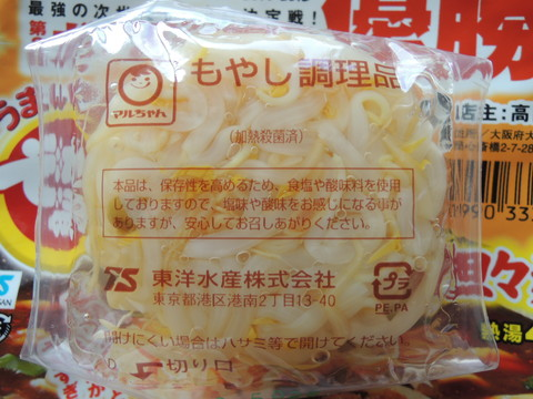 お土産の「でかまる 赤カラ味噌担々麺」(具のモヤシ)