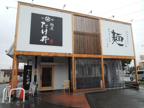 麺屋たけ井 R1号店