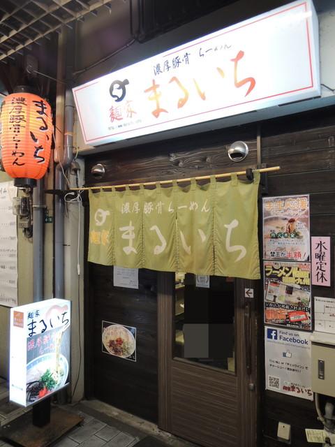 麺屋まるいち(食後に撮影)