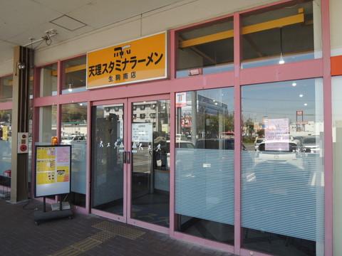 天理スタミナラーメン 生駒南店
