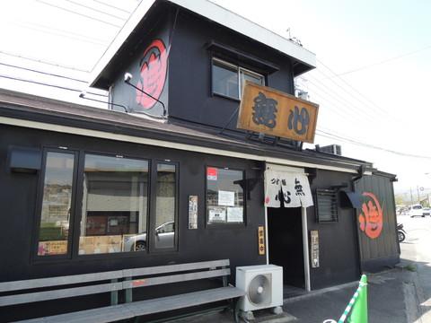 無鉄砲 つけ麺 無心(食後に撮影)