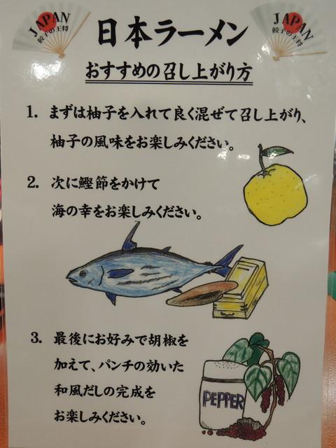 日本ラーメン おすすめの召し上がり方