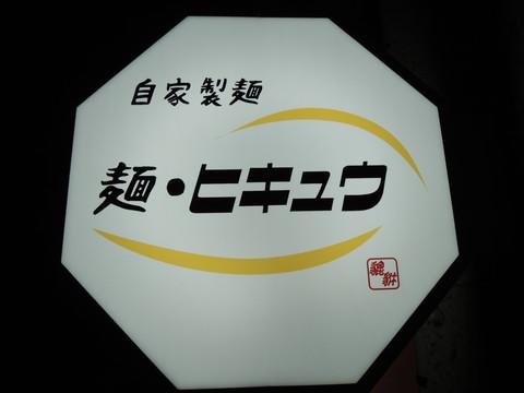 麺・ヒキュウ(看板)