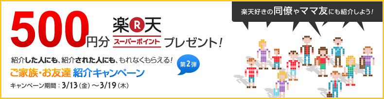 ハピタス新規登録で楽天スーパーポイント500円分もらえるキャンペーン