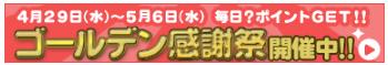 げん玉ゴールデン感謝祭パソコン版