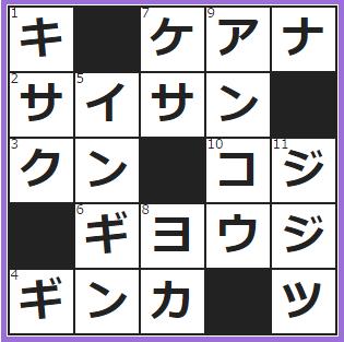何度も。――の注意 Gポイントクロスワードゲーム2015/4/13