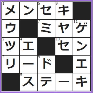 三角形のは「底辺×高さ÷2」で求められます Gポイントクロスワード4/15