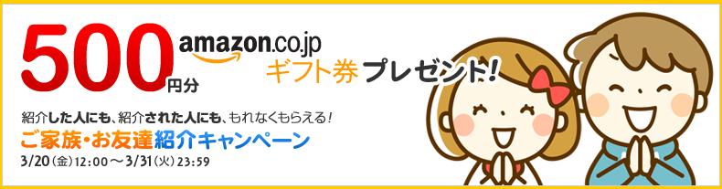 ハピタス新規登録でAmazonギフト券500円もらえるキャンペーン