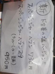 ちょび吉 メニュー (2)