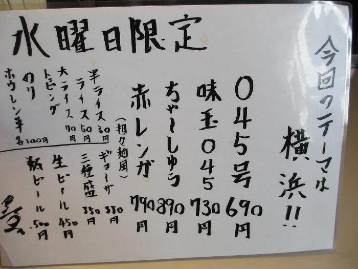 中田製作所 メニュー (6)