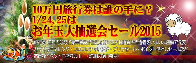 201501tosensale_banner680.jpg
