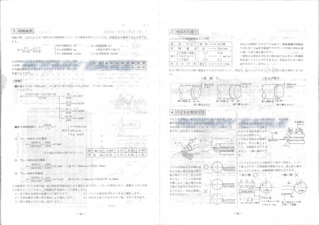 タテヤTL_P22-23