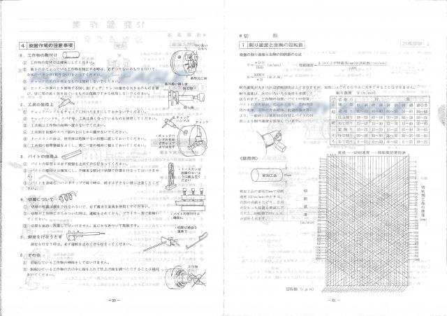 タテヤTL_P20-21
