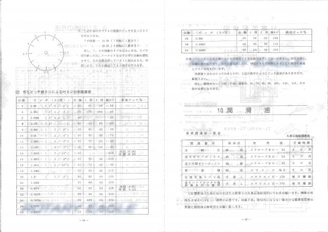 タテヤTL_P16-17