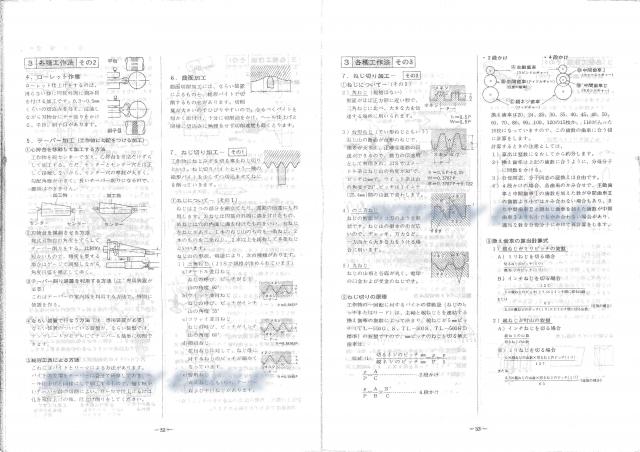 タテヤTL_P32-33
