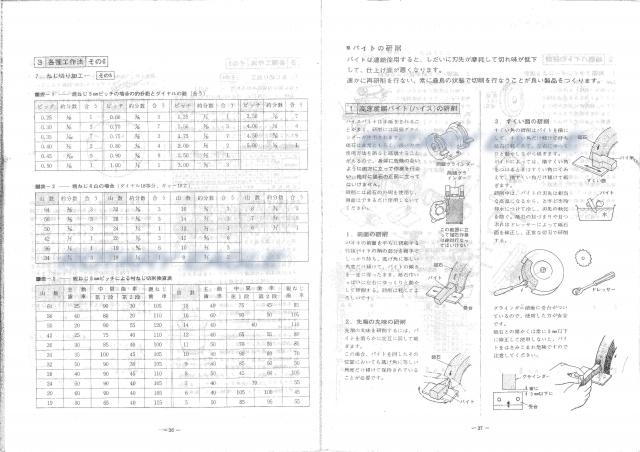 タテヤTL_P36-37