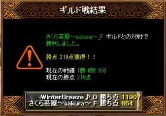 【WB戦】VSさくら茶屋~sakura~様結果20150719