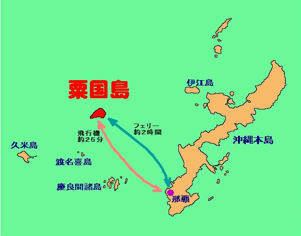 粟国村観光協会
