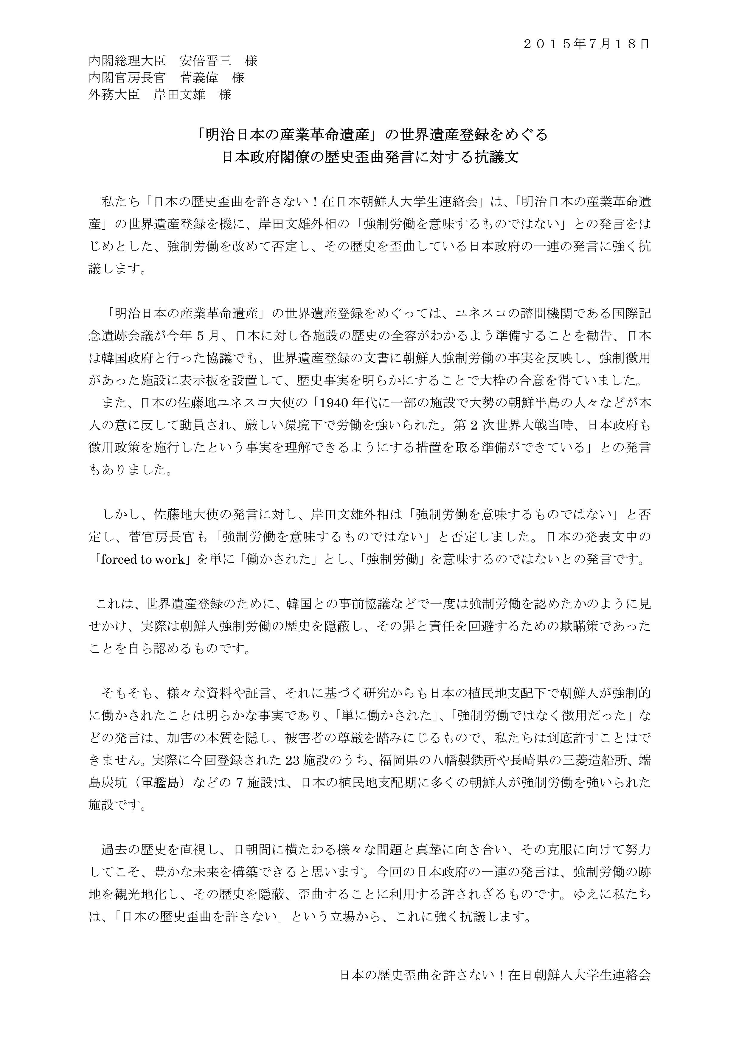 抗議文(世界遺産登録の件)_01