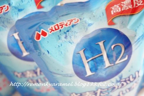 水素水_4