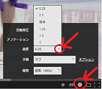 動画速度調節