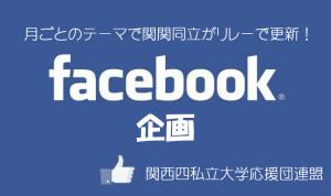 Facebook企画gazou