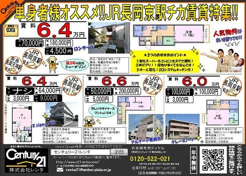 JR駅チカ特集413