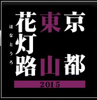 higasiyama315.png