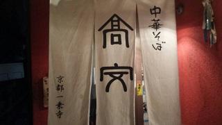 takayasu2414.jpg