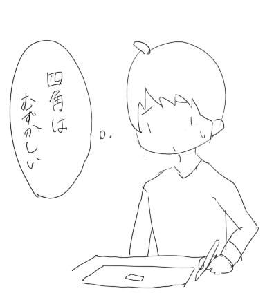 □は難しい