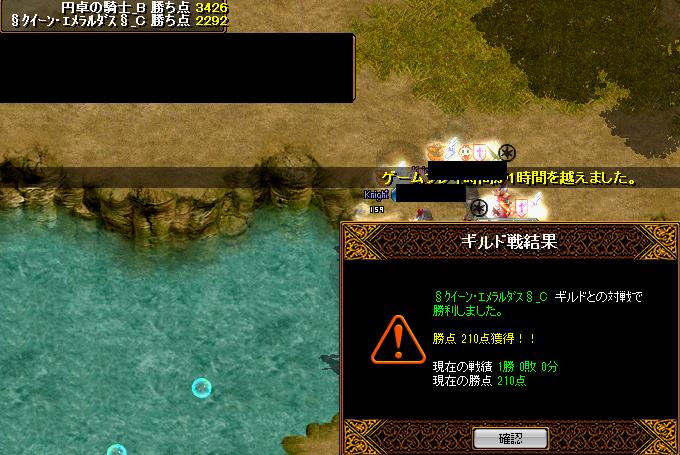 2部G蝕鯖
