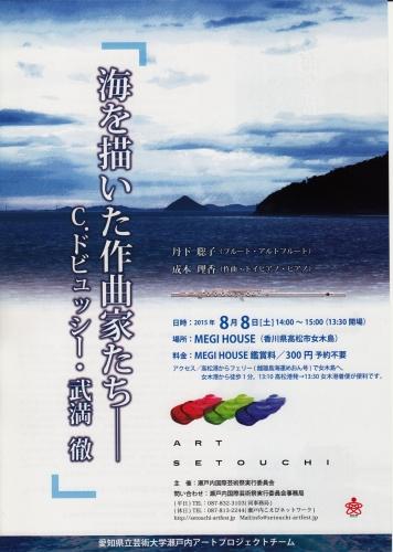 20150808_Setouchi_表_s