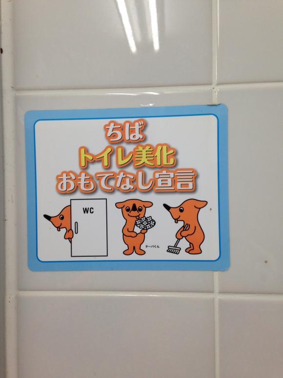 ちばトイレ美化