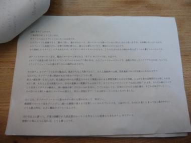 P160236.jpg