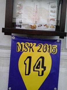 2015 街のイベント