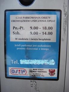 街の駐車料金