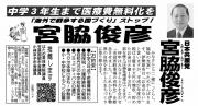2015公報_宮脇