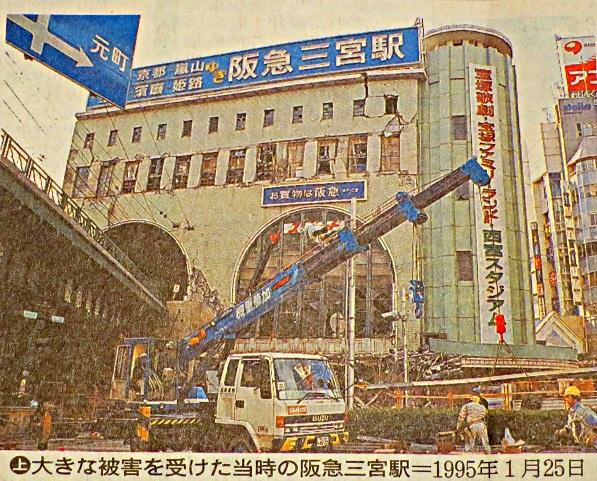 阪急三ノ宮