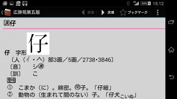 Screenshot_2015-02-18-15-12-08.png
