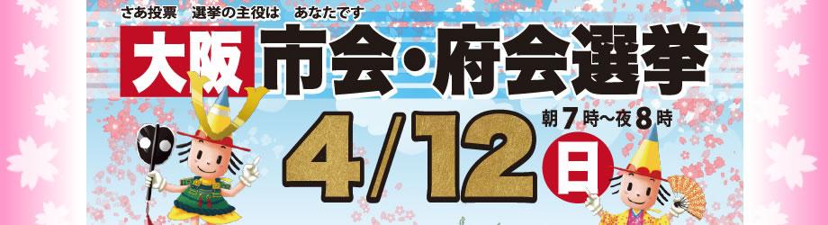 osakashifu2015.jpg