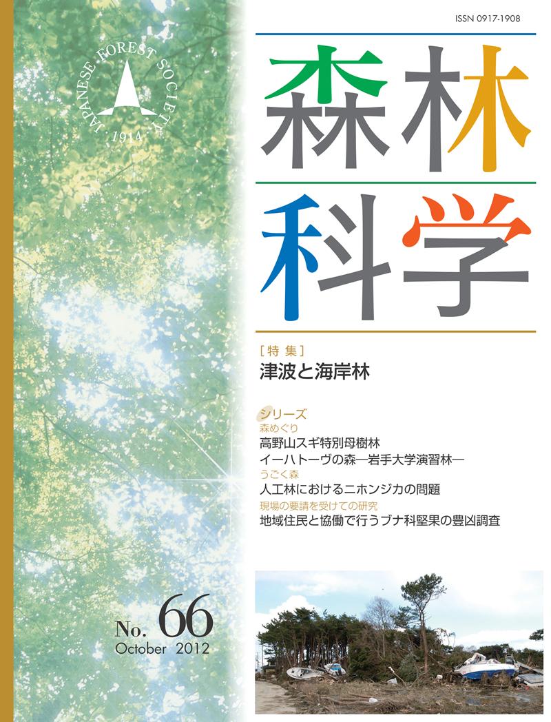 shinrinkagaku201410.png