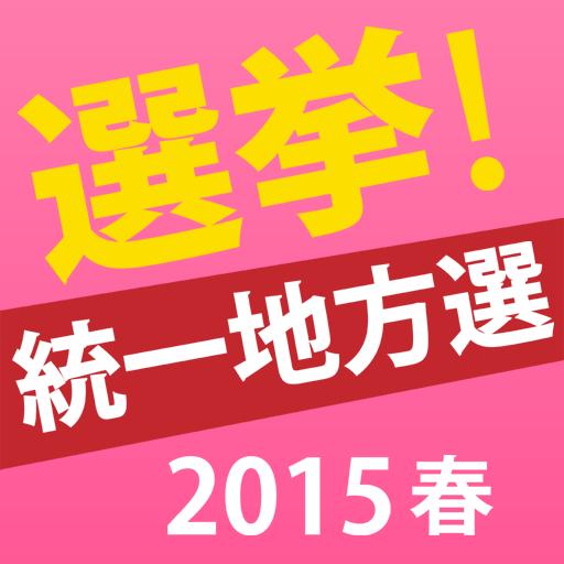 touitsu2015.png