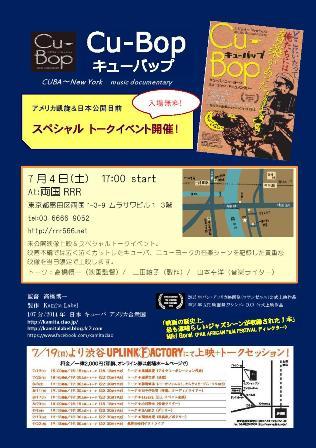 スペシャル トークイベント チラシ0001