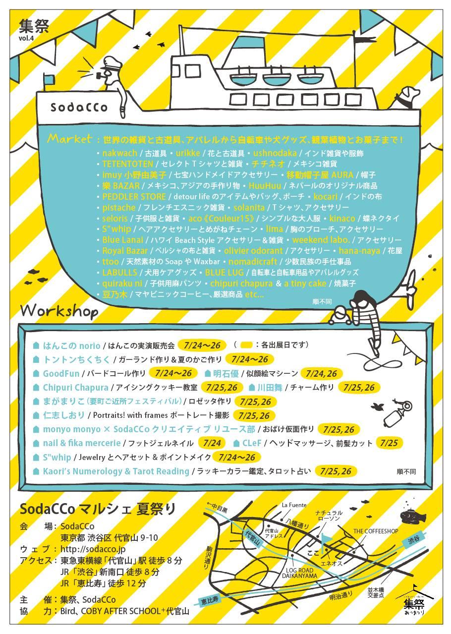 atsumatsuri_2.jpg