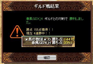 黒の教団vs春風GDX