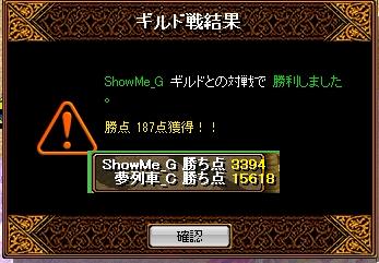 夢列車vsShowMe