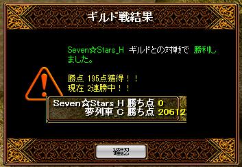 夢列車vsSeven☆Stars 1