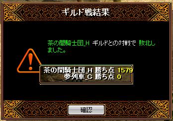 夢列車vs茶の間騎士団 1