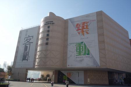 香港芸術館-1